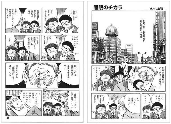 漫画家の早死話で有名なのはコレ http://t.co/OxGidIkHuW