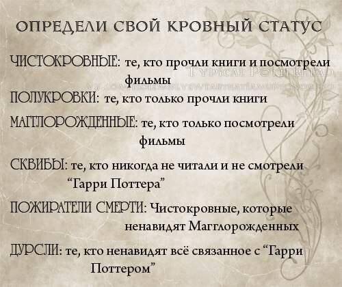 стихи для гарри поттера свес крыши