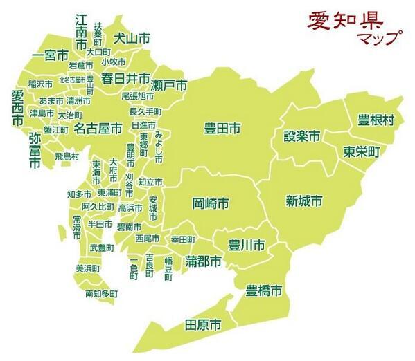 愛知の地理を勉強しました http://t.co/JlbyHIeEak