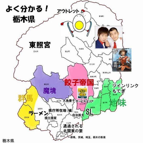 よく分かる栃木県つくってみたで pic.twitter.com/pI2pjXphTR