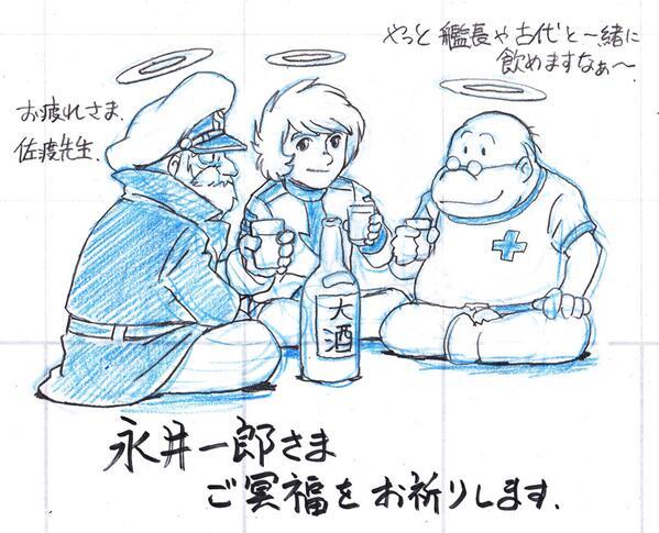 永井一郎さん ご冥福をお祈りいたします。 富山敬さん 納谷悟朗さんと 酒盛りしてるかな。・・・合掌。 pic.twitter.com/T6mLSSRKpU
