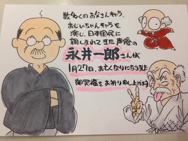 サザエさんの波平さんなどの声で知られる永井一郎さんが本日お亡くなりになったそうです。ご冥福をお祈りします。当店のスタッフが特にお気に入りだというキャラと、ガンダムコーナーの為にはギレン・ザビを描いてくれました。 pic.twitter.com/SYfrAVRXG0