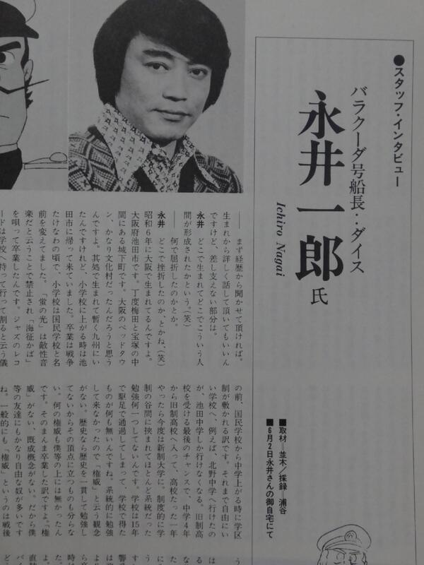 その表紙のペヂーぢゃよ。若い、若いよ!!@永井一郎 http://t.co/SX3iS1ymBa