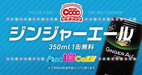 お得なクーポンをGETした! 【PIZZA10CALL!!】→http://t.co/uHwp9LHJm2 #ピザって10回つぶやけば最大無料!? http://t.co/6IvioLD78g