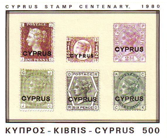 Stamps on Stamps, Cyprus Stamps SG 539 MS 1980 Stamp centenary, www.CyprusStamps.com