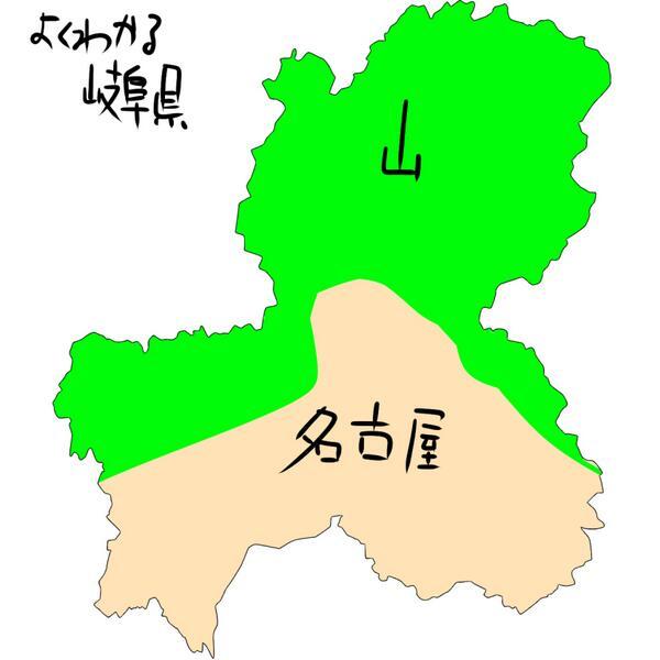 よくわかる岐阜県図解 pic.twitter.com/fqbH1l7pAu