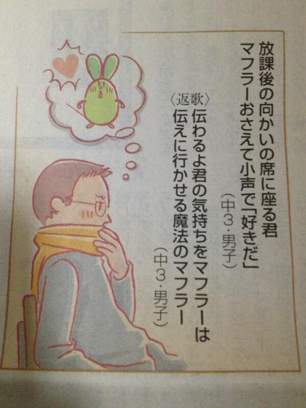 ☆東京新聞の中学生の短歌と返歌にほっこりしてたら、これ両方とも男子じゃないですかー pic.twitter.com/wV8jgxigbs