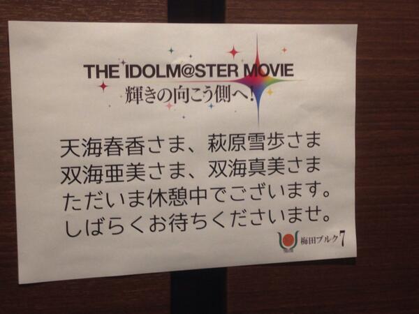 劇場から出たら、春香、雪歩、亜美真美がいなくなってた http://t.co/7Nh5RfTmLZ
