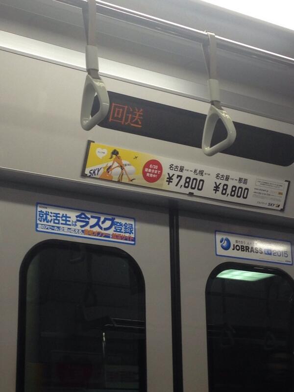 ……………あれ….?  俺はどこ行きの電車に乗っているんだ………? pic.twitter.com/ZaJRUhXNcz