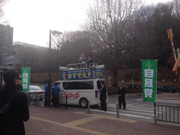 無所属なはずの升添氏が、自民党の旗を立てて演説ww しかも聴衆すくなっ http://t.co/em5V39GMJq