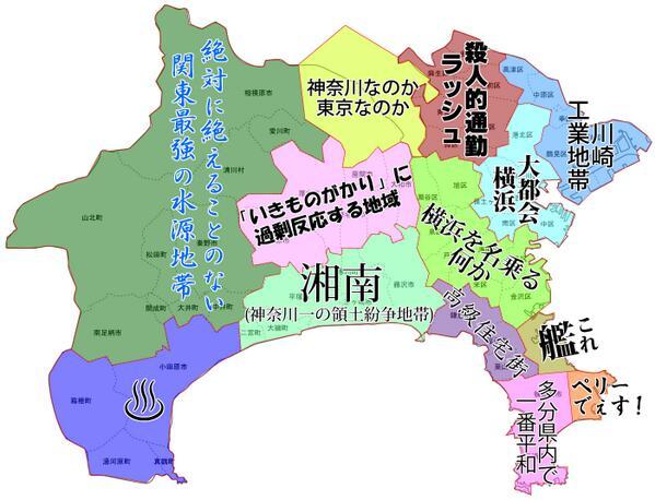 Q.神奈川県ってどんなところ?A.こんなところです pic.twitter.com/rdp5Wq94mf