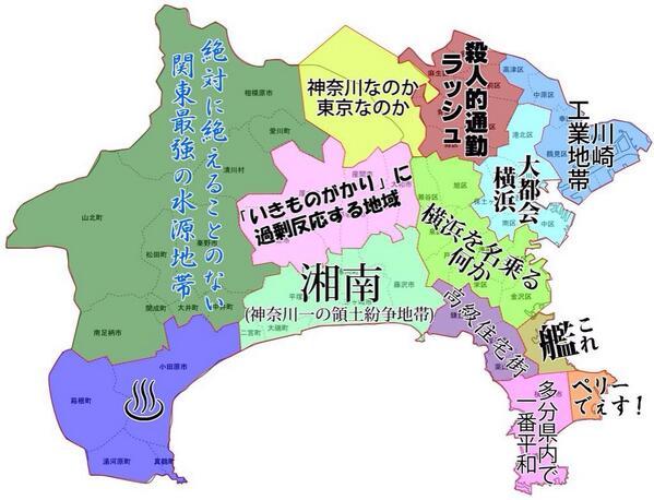 神奈川県 http://t.co/aQu2IV9RQN