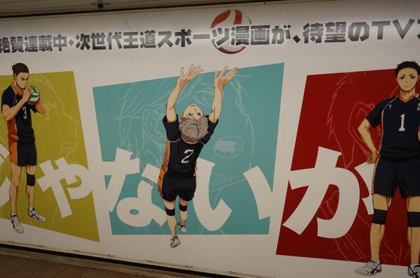 菅原孝支  #東京メトロ丸ノ内線新宿駅メトロプロムナード #hq_anime pic.twitter.com/52INsKpyPL