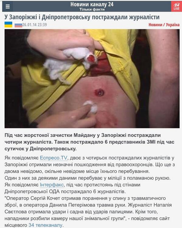 6 journalists are injured while police attack at #euromaidan in Zaporizhia #Ukraine http://t.co/zt1H4ouF6L