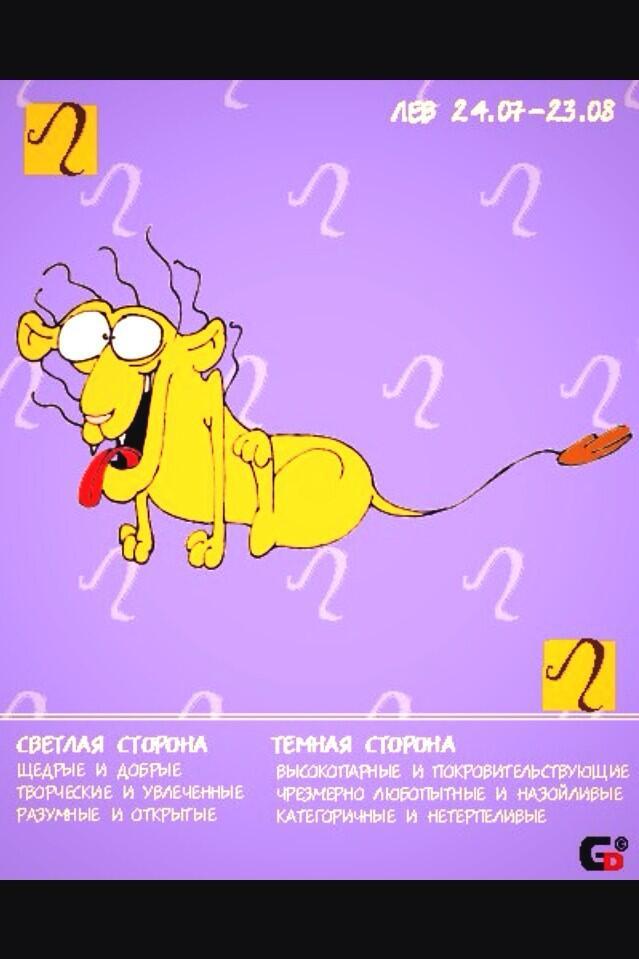 Стену, смешные картинки гороскоп лев