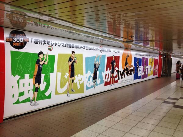 【新宿駅大型広告】本日より新宿駅メトロプロムナードに、TVアニメ『ハイキュー!!』の大型広告が登場しています!初お目見えの烏野メンバーアニメイラスト、早速写真を撮ってきました!掲出期間は2/2までの1週間です。 #hq_anime pic.twitter.com/tMAn8vuUTR