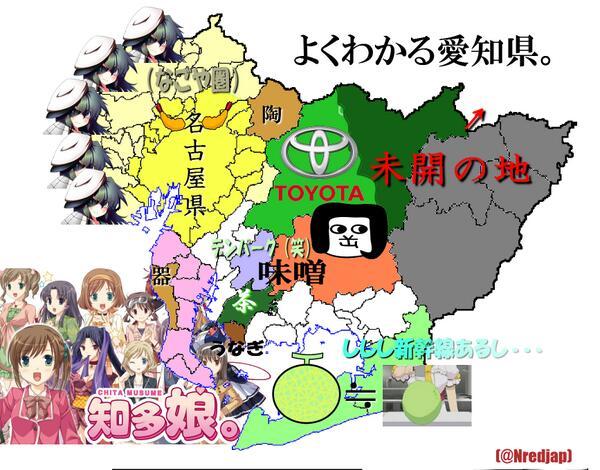 はいよくわかる愛知県つくりましたどうぞ。 #よくわかる都道府県 pic.twitter.com/U4pNoQxu9I