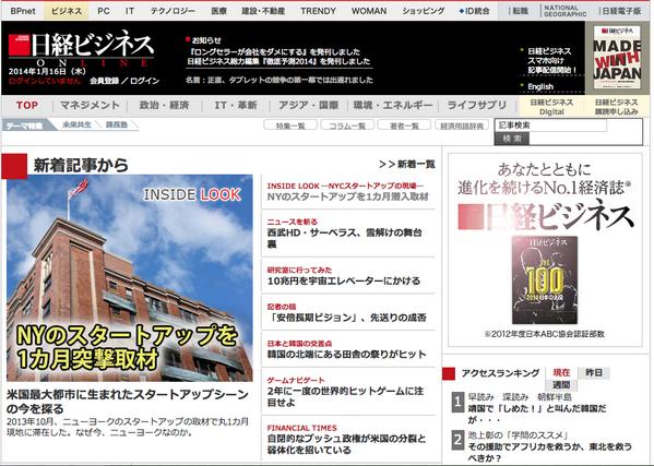 Woah! My article took top view on @nikkeionline http://t.co/CpO11zeGx0 皆さんのおかげで、日経ビジネスオンラインのトップに記事が出ました! http://t.co/9wflcb0PJw