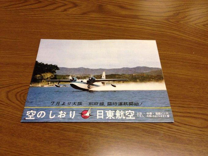 会社のロッカーから日東航空のパンフレットが出てきた