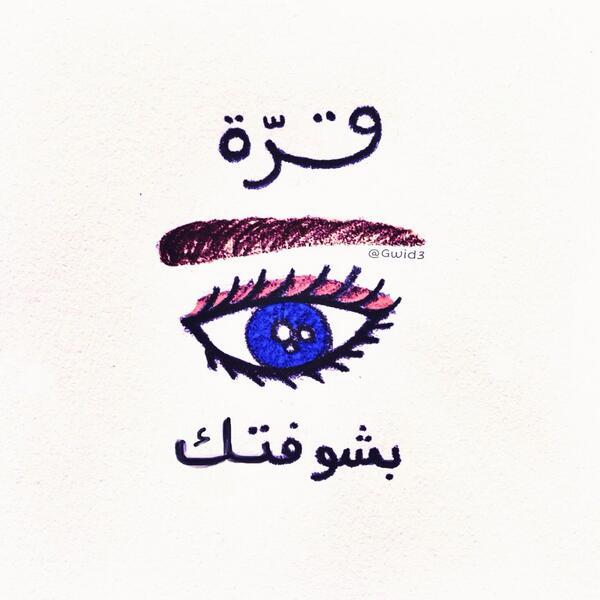قرة عيني بشوفتك