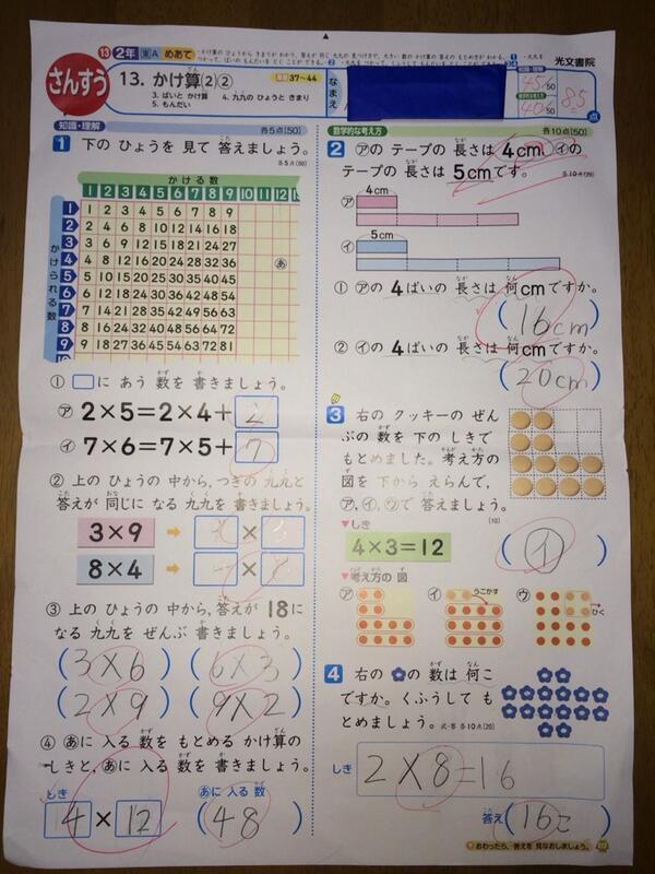 小学校で使われる業者のテスト ... : 中学 数学 計算 : 中学