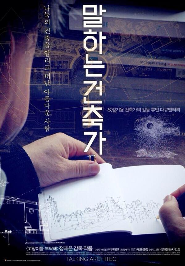 KBS-1TV 독립영화관에서 <말하는 건축가>를 방영합니다. 오늘밤에서 일요일새벽으로 넘어가는 1/19(일) am 01:15 http://t.co/3tZnoqUyFu