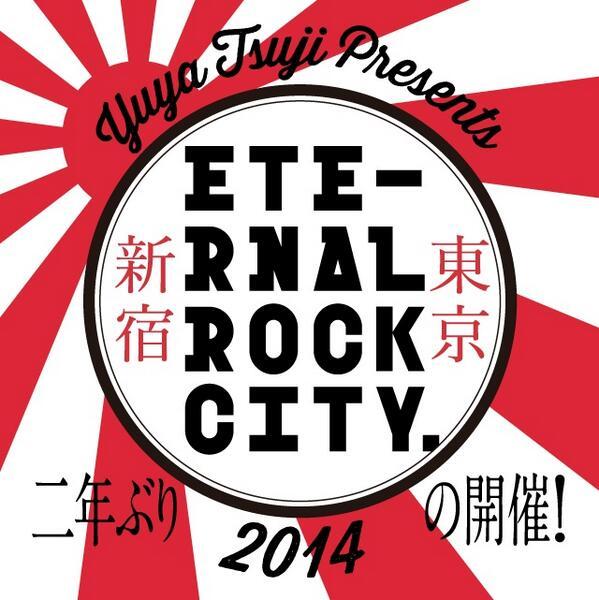 【拡散希望】ETERNAL ROCK CITY.2014 (@erofes)第一弾出演者発表!サイト更新しましたー!http://t.co/x45QNlupXl #エロフェス http://t.co/XovsZXOl6r