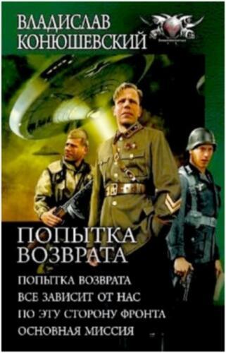 Конюшевский попытка возврата 2 читать