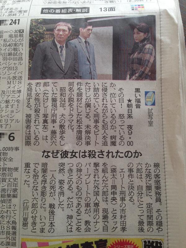 tweet : 黒い福音〜国際線スチュ...