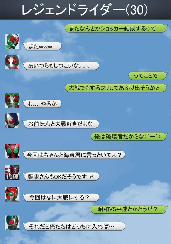 """""""@kibatsu3: """"@gazo_takuhai: ぼくのかんがえた昭和ライダーVS平成ライダーの発端。 pic.twitter.com/XsuBHvpHcc Luna__R""""  これは、まさか、俺の台詞か?笑"""
