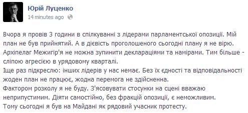 Лидеры Автомайдана осудили призыв своего активиста идти на Раду: Мы не хотим нести ответственность за пролитую кровь - Цензор.НЕТ 4183