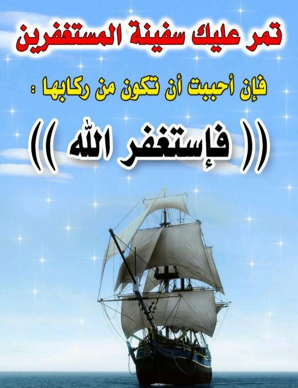 ۞ سفينة المستغفرين ۞