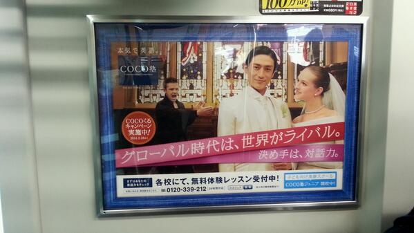 Japanese train ad suggests you can snatch a white bride from a white guy if you study English http://t.co/8jnFu5ZbGN