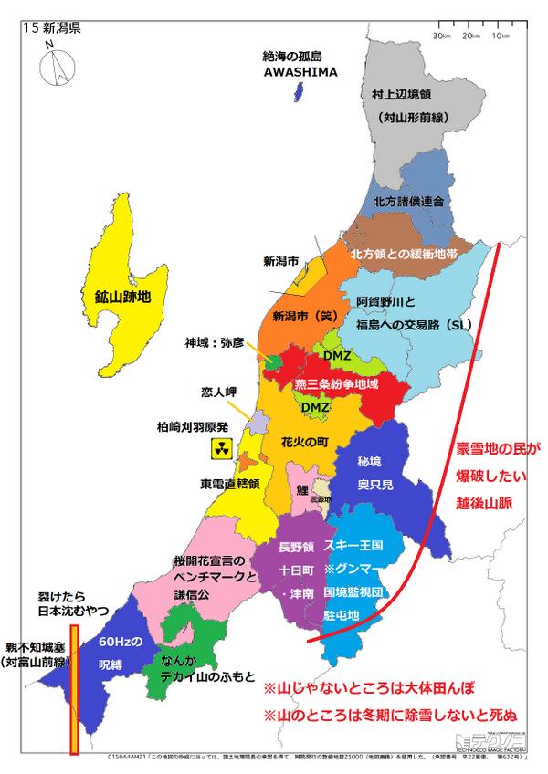 よくわかる新潟県できた pic.twitter.com/ZqxFop1160