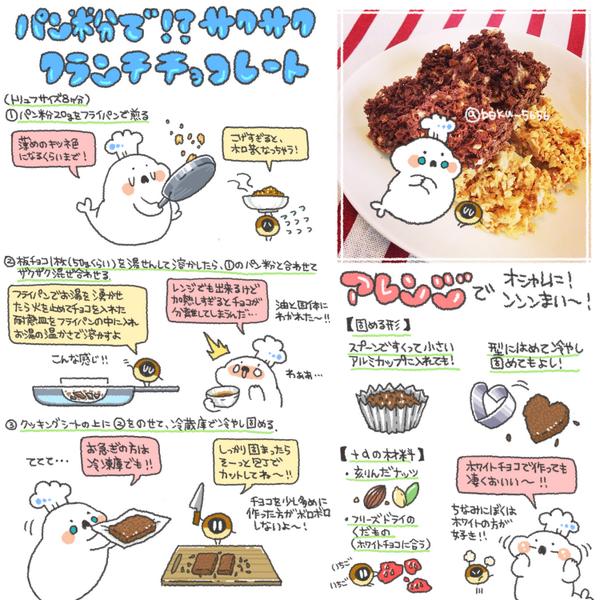 パン粉で!?サクサクなクランチチョコレートのレシピ=͟͟͞͞٩( oo )੭ु⁾⁾ まとめました!!!