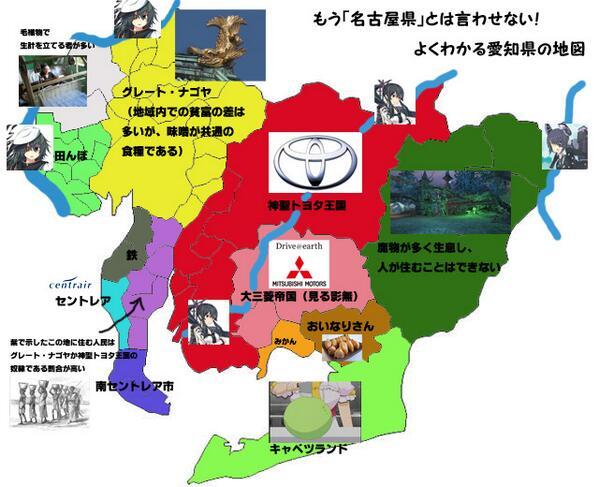 何番煎じかわからないけど、よくわかる愛知県。もう名古屋県とは言わせない! #よくわかる都道府県 http://t.co/AXFaoBVSnQ