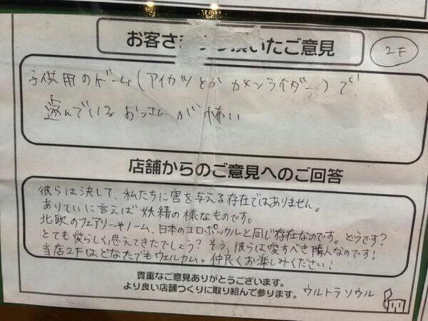 アイカツおじさんへのクレームに対するお店側の回答すごいなwww http://t.co/iNvqJPmOp1