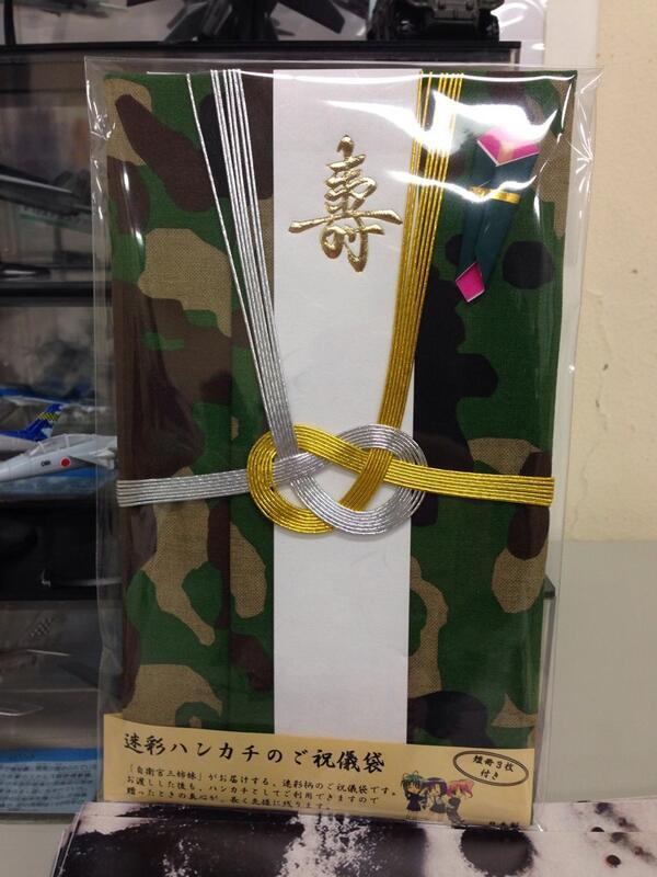 上司が面白い熨斗袋を持っていたw結構陸自ではメジャーのようで、駐屯地に売ってました。使い終わったら迷彩柄のハンカチになる優れ物ですw同期の結婚式に出した模様(^O^) pic.twitter.com/PxYr9eKm2j