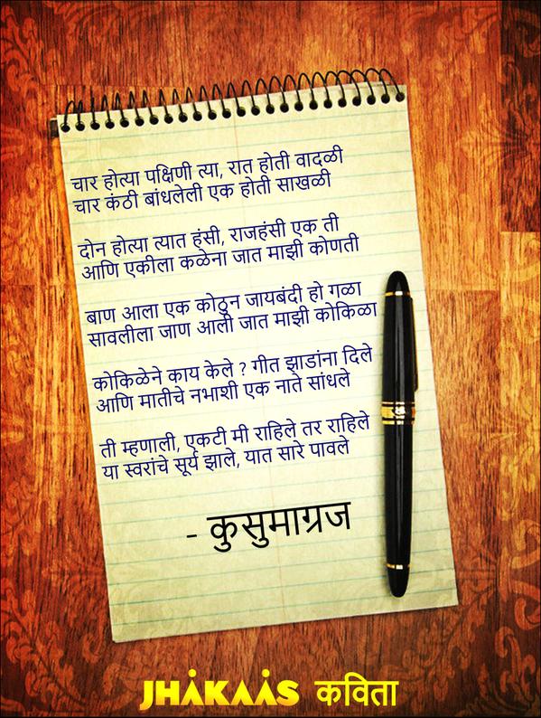 9x jhakaas on twitter jhakaas kavita char hotya pakshini tya marathi music
