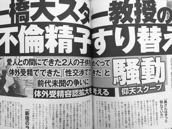 一橋の米倉誠一郎教授。これは単なる不倫じゃないから、かなりヤバイ気がしますが…『週刊ポスト』 http://t.co/9866OXRWRZ