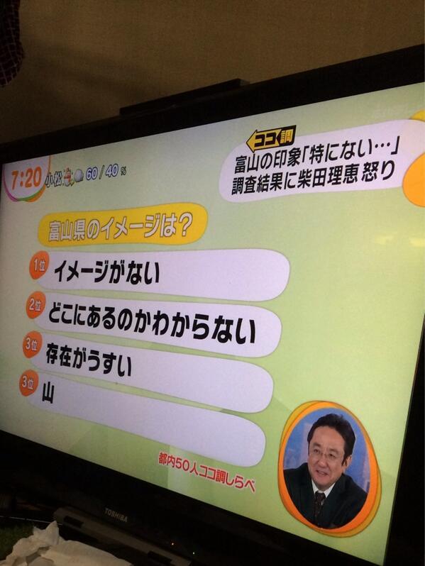 めざましテレビが富山県にケンカ売ってる pic.twitter.com/D5C1z501s6