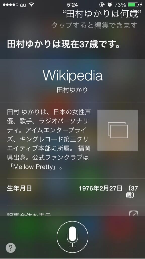 俺のiPhoneのSiriが壊れてる http://t.co/QywiWwaOo2