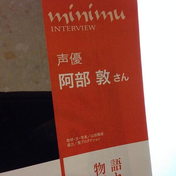 渡良瀬通信の2月号に足利出身の声優 阿部敦さん(@abe_atsuize)のインタビューが載ってます。「とある魔術の禁書目録」「とある科学の超電磁砲」の上条当麻役などで出演されています。 http://t.co/4lHdDGlcKu http://t.co/tvGRfQdo3z