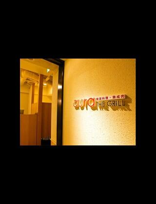 元KARAニコルさんのお母さんが経営している焼肉店。中目黒にあります。 とてもお洒落なお店ですよ。 http://t.co/wrGNryVWrq