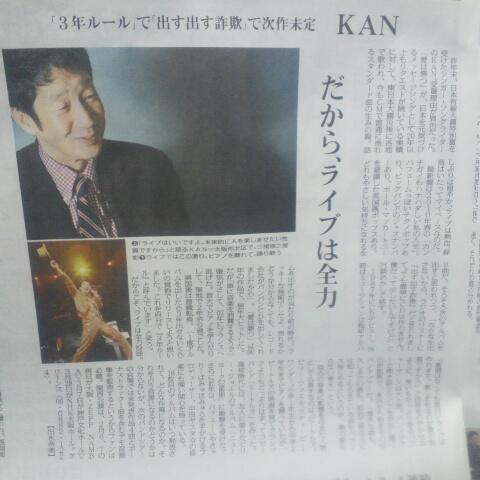 毎日新聞大阪版夕刊にKANちゃん載ってました。 http://t.co/wDs7gz5jR9
