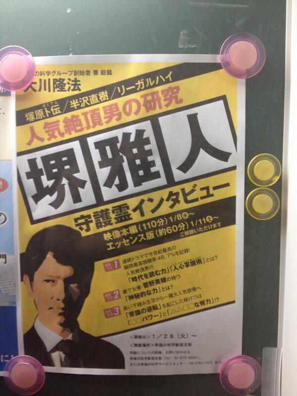 凄い!堺雅人さんの守護霊インタビューイベント!なんて魅力的なんだ! http://t.co/jbSTqgz0k2