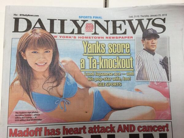 ワロタRT @kumacka: なぜこの写真w RT @Zanrio: メインより扱いが大きいw RT @Emi_koike: 今日のニューヨーク デイリーニュースの表紙が