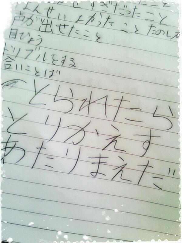 娘さんのサッカーノートを見たら…(笑) http://t.co/XhOWzgKlqr
