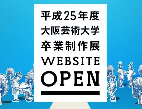 大阪芸大の卒展のWebページであれこれ作りました、お察しのとおりアニメ等です。楽しいので見てください( http://t.co/uDp0UmO8Vq ) http://t.co/Y2p4kQoMil