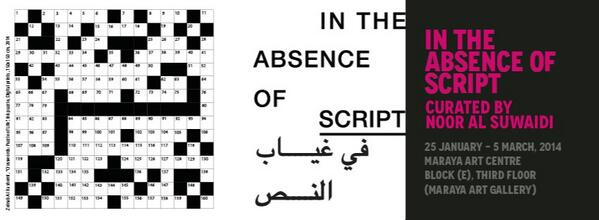In The Absence of Script opens tonight @ 7pm. @nooralsuwaidi @salqass @ZeinabAlhashime @VikramDivecha @alaaedris http://t.co/1EogBSboD1